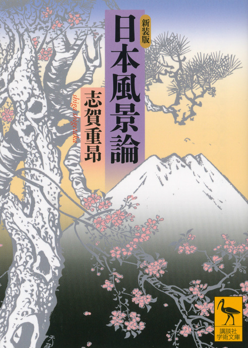 日本風景論新装版