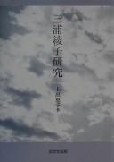 三浦綾子研究