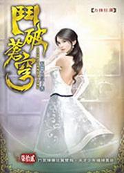 鬥破蒼穹(72):力挽狂瀾