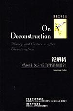 On Deconstruction 论解构