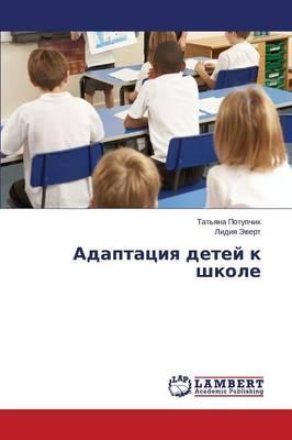 Adaptatsiya detey k shkole