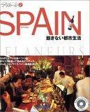 フラヌール 2 SPAIN