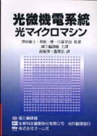 光微機電系統