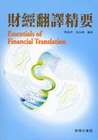 財經翻譯精要