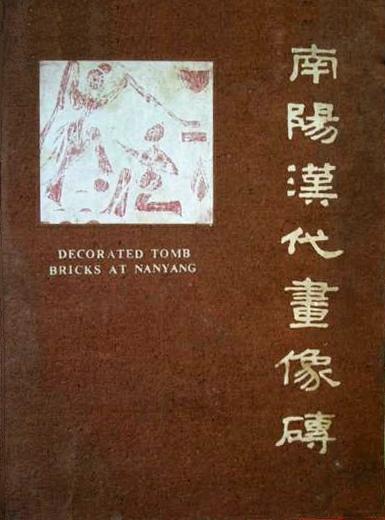 南阳汉代画像砖