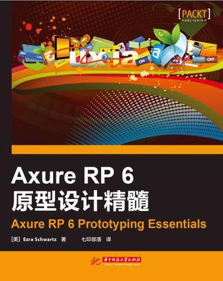 Axure RP 6原型設�...