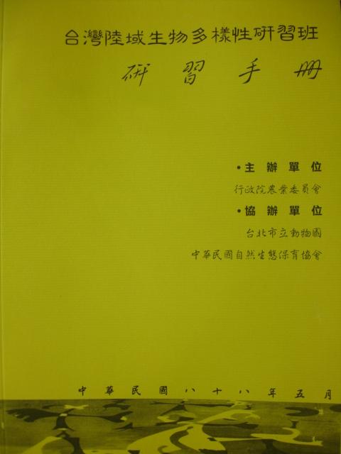 台灣陸域生物多樣性研習班