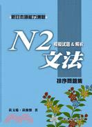 新日本語能力測驗N2文法模擬試題&解析