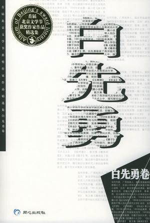首届北京文学�...