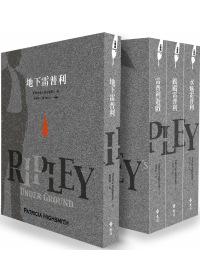 雷普利全集(2-5�...