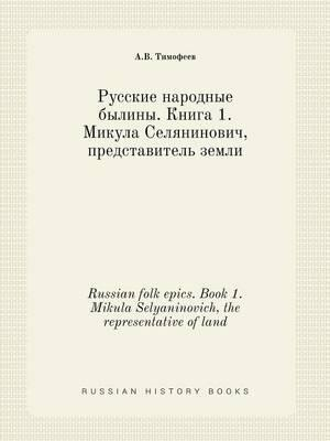 Russian Folk Epics. Book 1. Mikula Selyaninovich, the Representative of Land
