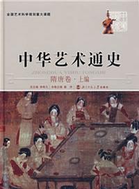 中华艺术通史/5/隋唐卷/上编