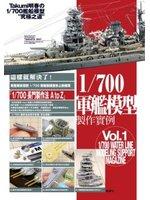 1/700軍艦模型製作實例Vol.1