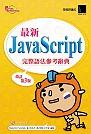 最新JavaScript完整語法參考辭典 改訂第3版