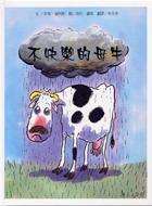不快樂的母牛