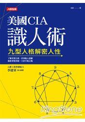 美國CIA識人術:九型人格解密人性