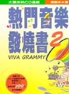 熱門音樂發燒書(2)