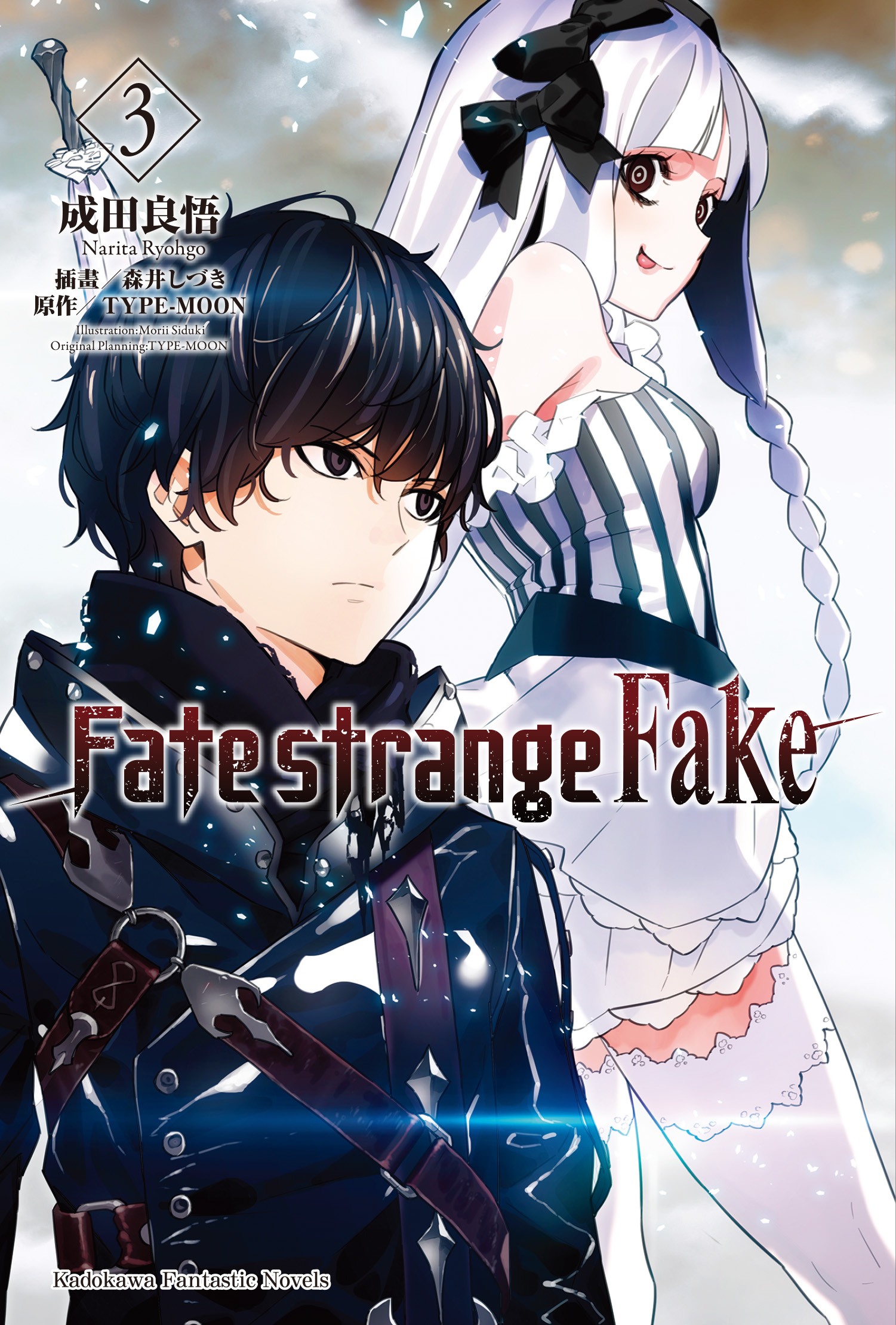 Fate/strange Fake (3...
