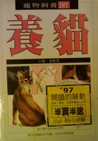 寵物飼養DIY