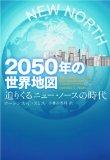 2050年の世界地図