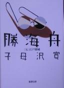 勝海舟 5