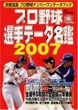 プロ野球選手データ名鑑 2007