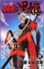 魔砲使い黒姫 2