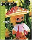 ビーンズ―小さくてかわいいおもちゃの本