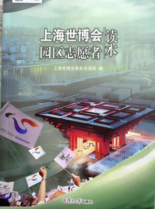 上海世博会园区志愿者读本
