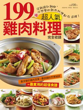 199種超人氣雞肉料理