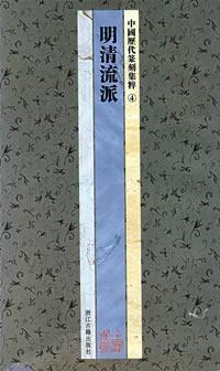 中国历代篆刻集粹④