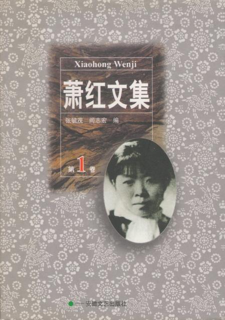 蕭紅文集(全三冊)