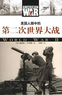 美国人眼中的第二次世界大战