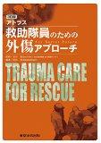 アトラス救助隊員のための外傷アプローチ
