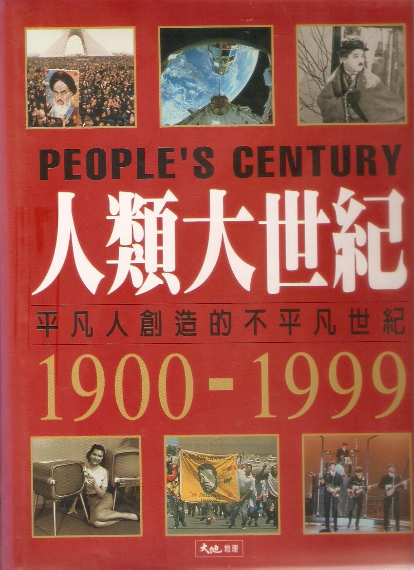 20th人類大世紀
