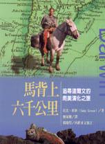 馬背上六千公里-追尋達爾文的南美演化之旅