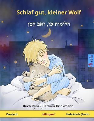 Schlaf gut, kleiner Wolf. Zweisprachiges Kinderbuch, Deutsch – Hebräisch (Iwrit)