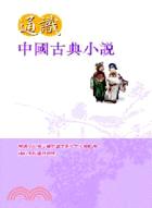 通識中國古典�...