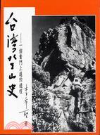 台灣登山史