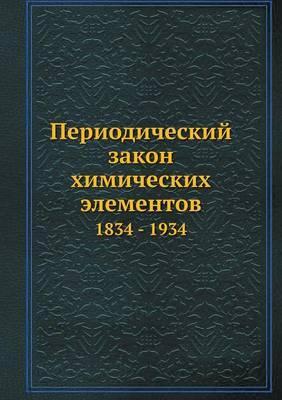 Mendeleev D.I. Periodicheskij zakon himicheskih elementov - 1934.djvu