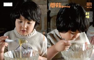 蘑菇手帖 春季號/2009 第19期