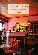 ベルリンのカフェスタイル