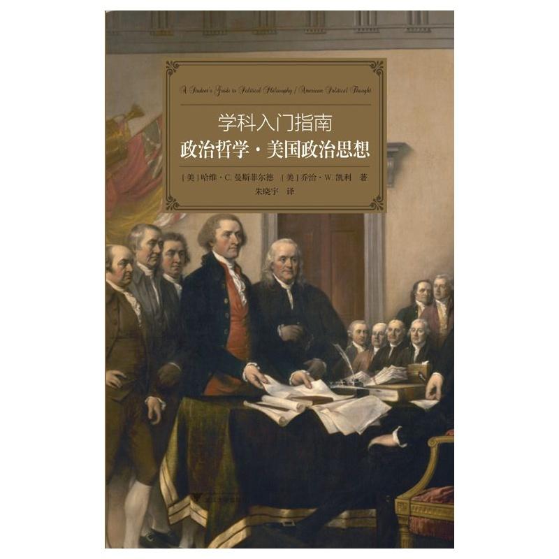 学科入门指南:政治哲学·美国政治思想
