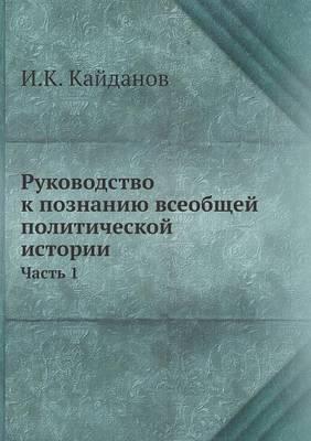 Rukovodstvo K Poznaniyu Vseobschej Politicheskoj Istorii Chast 1