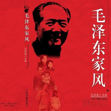 毛泽东家风