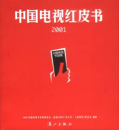 2001中国电视红皮书