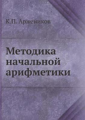 Metodika nachal'noj arifmetiki(21-e izdanie)
