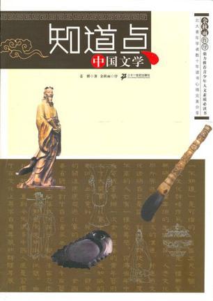 知道点中国文学