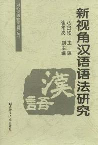 新視角漢語語法研究
