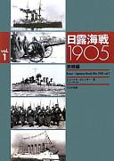 日露海戦1905 Vol.1